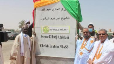 Photo of موريتانيا.. تدشين شارع باسم «الحاج عبد الله انياس»