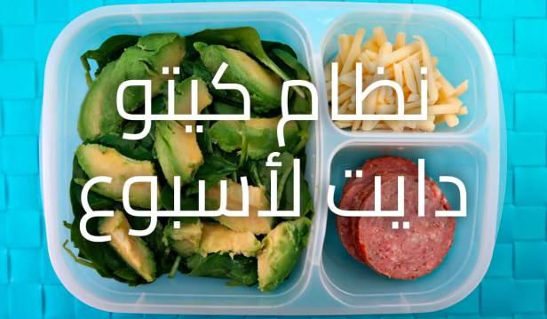 نظام غذائي اسبوعي