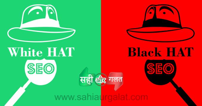 White और Black Hat SEO का फोटो