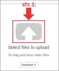 अपलोड करने के लिए फाइल चुनें