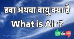 हवा-air
