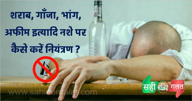 शराब, गाँजा, भांग, अफीम इत्यादि नशे पर कैसे करें नियंत्रण ?