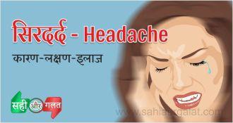 सिरदर्द