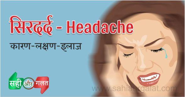 Headache - सिरदर्द - लक्षण - कारण