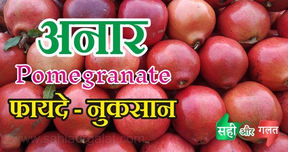 anar-pomegranate-phayde-nuksan-poshan-tatv