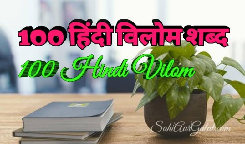 Top 100 hindi vilom