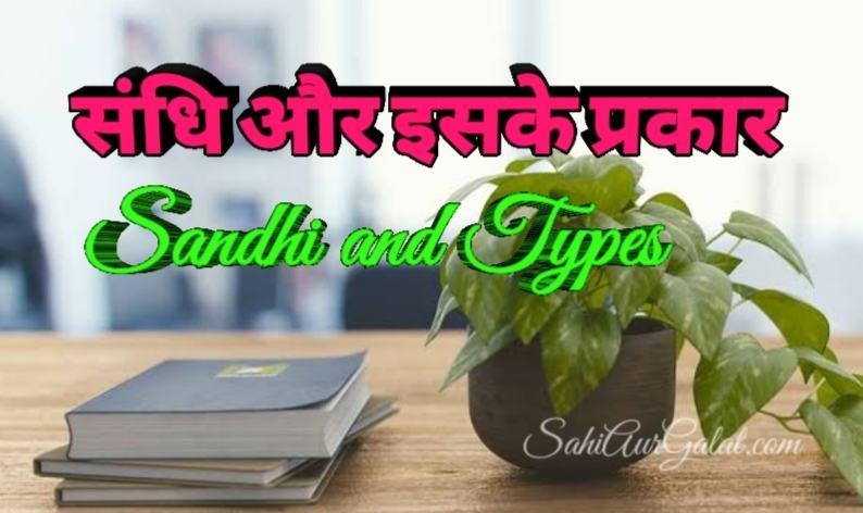 संधि और संधि के प्रकार : Sahi Aur Galat