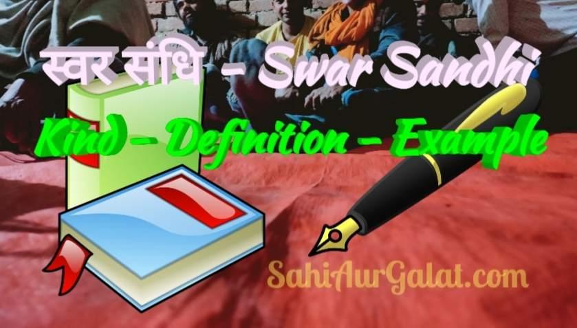स्वर संधि क्या होता है – प्रकार, परिभाषा और उदाहरण  : Sahi Aur Galat