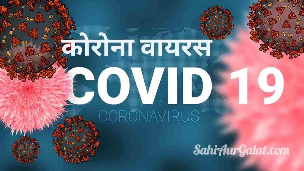 कोरोना वायरस (Corona Virus) – Covid-19 के रोकथाम, लक्षण, कारण : Sahi Aur Galat