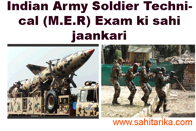 Indian Army Soldier Technical (M.E.R) Exam