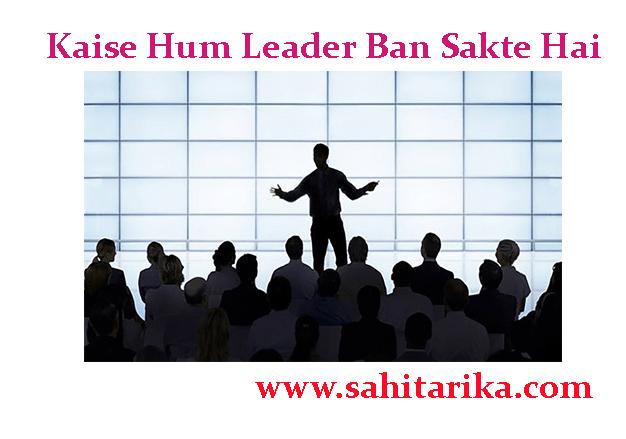 कैसे हम लीडर बन सकते है