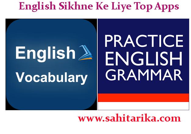 इंगलिश : अंग्रेजी सीखने के लिए टॉप अप्प्स