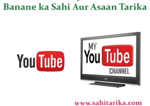 YouTube Pe Apna Channel Banane ka Sahi Aur Asaan Tarika