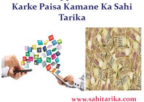 Mobile Pe Application Install Karke Paisa Kamane Ka Sahi Tarika
