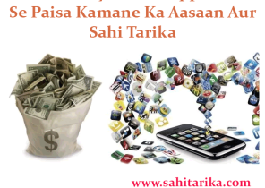 Fokat Money Mobile Application Se Paisa Kamane Ka Aasaan Aur Sahi Tarika
