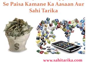 Fokat Money Mobile Application Se Paisa Kamane Ka Aasaan Aur Sahi Tarika