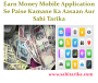 Earn Money Mobile Application Se Paise Kamane Ka Aasaan Aur Sahi Tarika