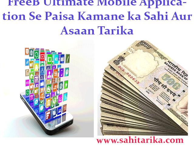 FreeB Ultimate Mobile Application Se Paisa Kamane ka Sahi Aur Asaan Tarika