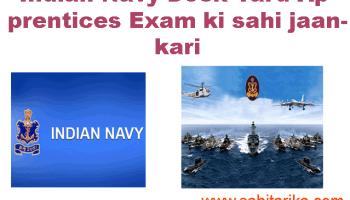 Indian Army Soldier Nursing Assistants (M E R) Exam ki sahi