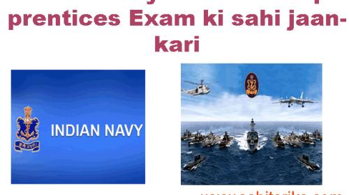 Indian Navy Dock Yard Apprentices Exam ki sahi jaankari