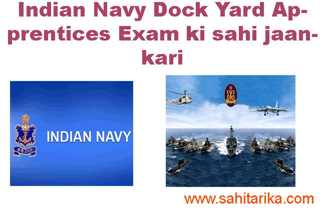 Indian Navy Dock Yard Apprentices Exam ki sahi jaankari