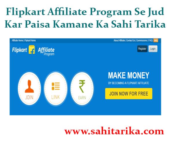 Flipkart Affiliate Program Se Jud Kar Paisa Kamane Ka Sahi Tarika