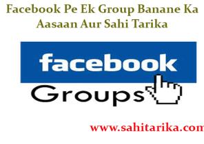 Facebook Pe Ek Group Banane Ka Aasaan Aur Sahi Tarika