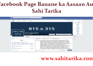 Facebook Page Banane ka Aasaan Aur Sahi Tarika