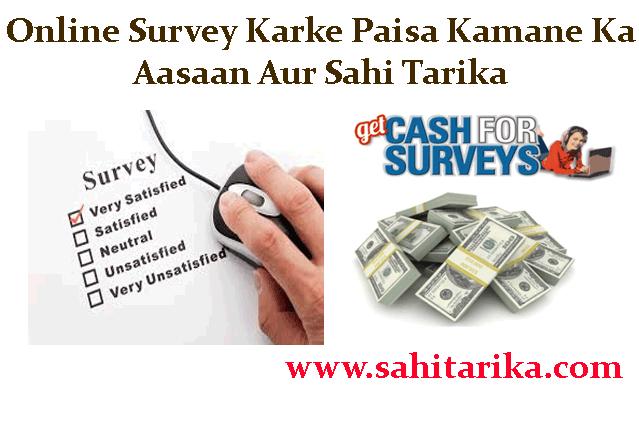 Online Survey Karke Paisa Kamane Ka Aasaan Aur Sahi Tarika
