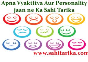 Apna Vyaktitva Aur Personality jaan ne Ka Sahi Tarika