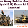 Indian Army Soldier General Duty (N.E.R) Exam ki Sahi jaankari