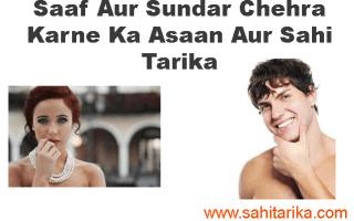 Saaf Aur Sundar Chehra Karne Ka Asaan Aur Sahi Tarika