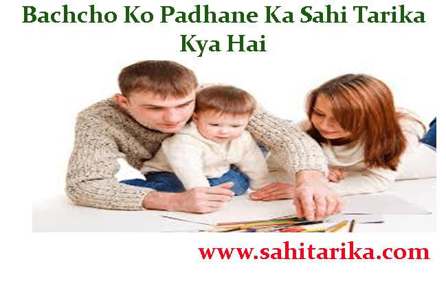 Bachcho Ko Padhane Ka Sahi Tarika Kya Hai