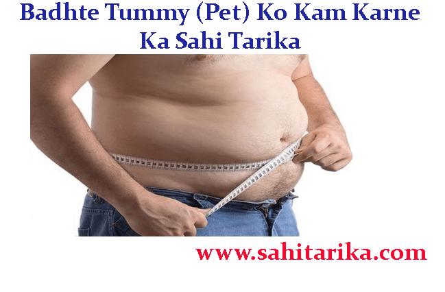 Badhte Tummy (Pet) Ko Kam Karne Ka Sahi Tarika