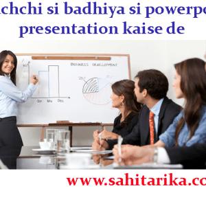Ek achchi si badhiya si powerpoint presentation kaise de