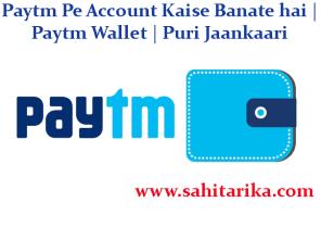 Paytm Pe Account Kaise Banate hai | Paytm Wallet | Puri Jaankaari