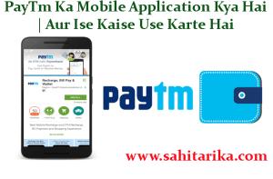 PayTm Ka Mobile Application Kya Hai | Aur Ise Kaise Use Karte Hai