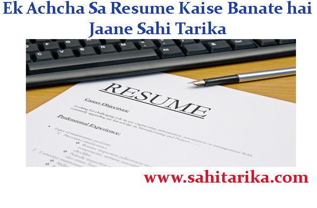 Ek Achcha Sa Resume Kaise Banate hai Jaane Sahi Tarika