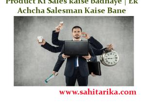Product Ki Sales kaise badhaye | Ek Achcha Salesman Kaise Bane