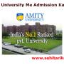 Amity University Me Admission Kaise Le