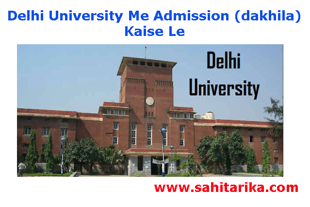 Delhi University Me Admission (dakhila) Kaise Le