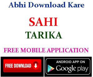 Sahi Tarika Mobile App
