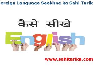 Foreign Language Seekhne ka Sahi Tarika