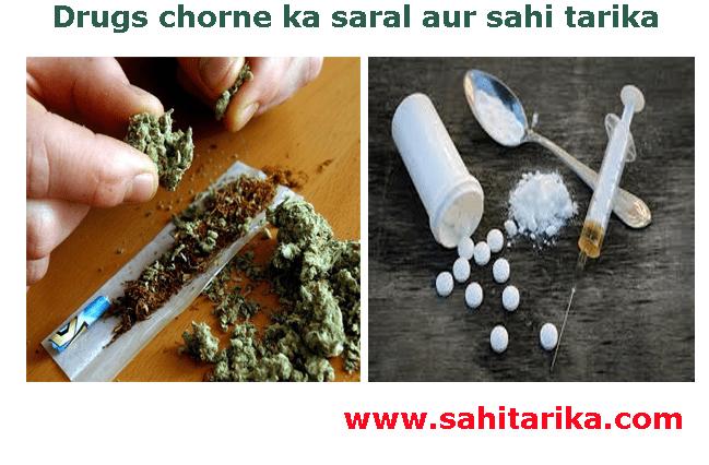 Drugs chorne ka saral aur sahi tarika