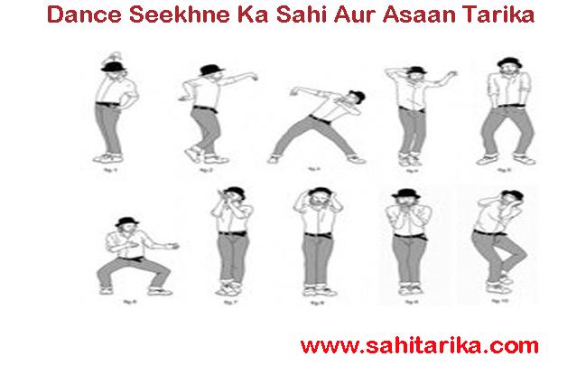 Dance Seekhne Ka Sahi Aur Asaan Tarika