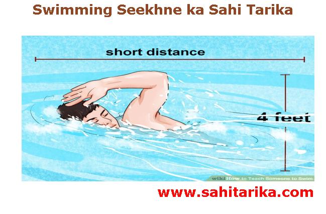 swimming seekhne ka sahi tarika