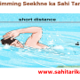 swimming seekhne ka sahi tarika