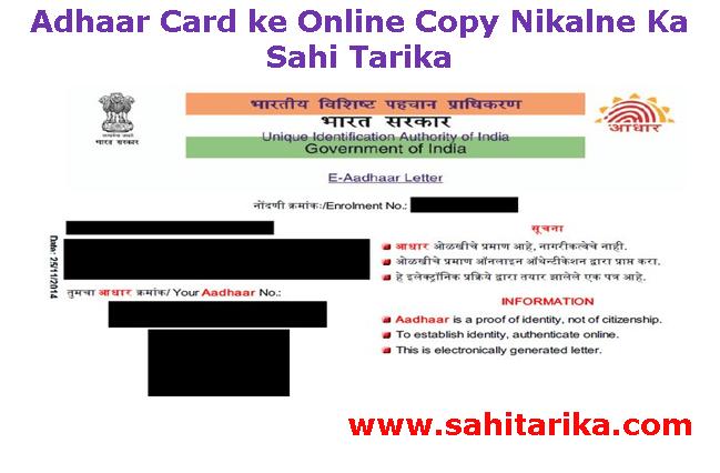 Adhaar Card ke Online Copy Nikalne Ka Sahi Tarika