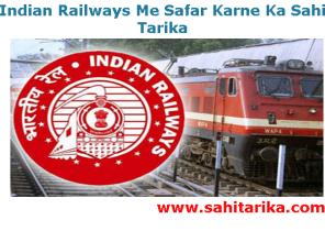 Indian Railways Me Safar Karne Ka Sahi Tarika