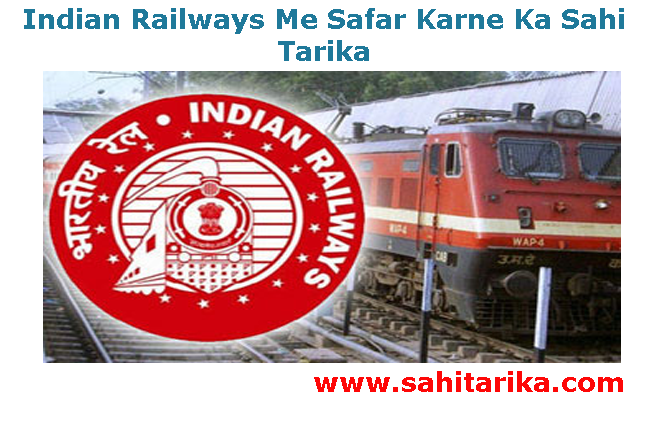 Indian Railways Me Safar Karne Ka Sahi Tarika
